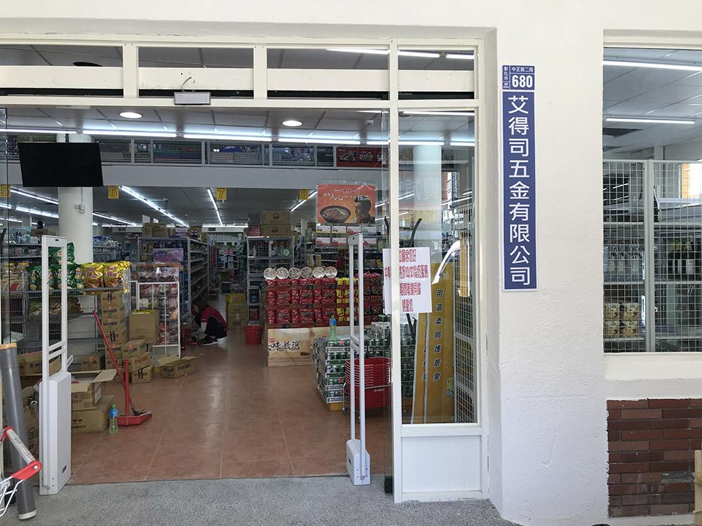 中聯百貨(彰化店)